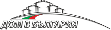 ДОМ В БЪЛГАРИЯ - Агенция за недвижими имоти